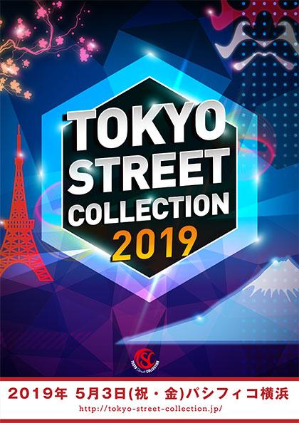 「Tokyo Street Collection 2019」に<br>「ごん×櫻井 モテモテ塾」のブース出展が決定致しました